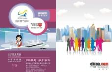 中华网宣传单图片