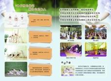 宣传页   瑜伽宣传