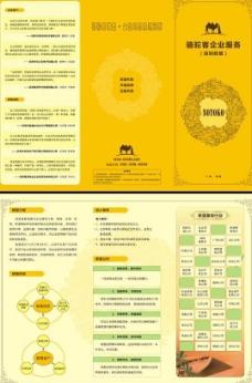 网站推广三折页图片