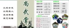 武术学校彩页图片