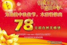中秋节活动海报图片