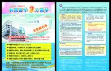 韩国留学宣传单图片