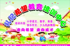 幼儿园广告图片