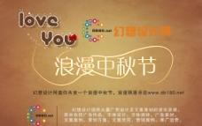 浪漫中秋节海报图片