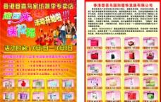 香港登喜鸟单页图片