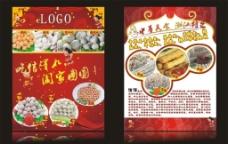 中华美食图片