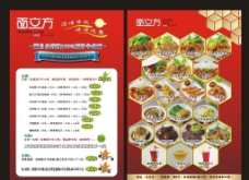 餐饮DM宣传单图片