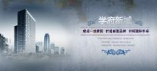 房地产广告(学府新都)蓝图片