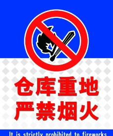 严禁烟火图片