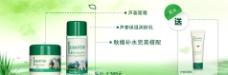 芦荟产品banner图片