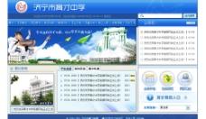 济宁市育才中学网站效果图图片