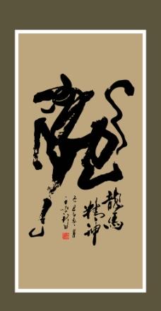 龙马精神书法字体下载图片