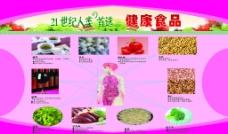 健康食品图片