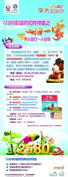 中国移动展架图片