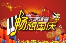 国庆节吊旗图片