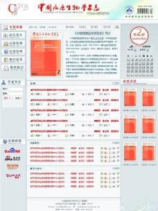 中国病原生物学杂志网站首页效果图图片
