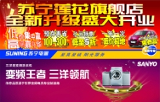 苏宁 三洋洗衣机 变频王者图片