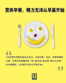 7天酒店早餐海报