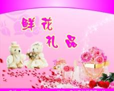 礼品鲜花海报设计图片