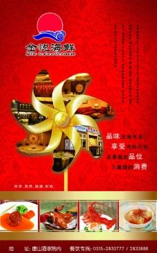 酒店电梯海报图片