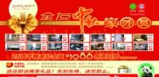 中秋家团圆宣传单图片