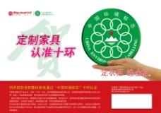 中国环境标志十环认证图片