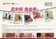衣柜宣传单图片