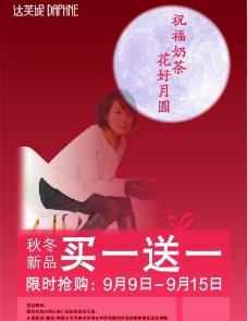 中秋节海报(达芙妮)图片