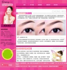 诚美美容网页设计图片