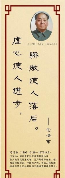 毛泽东名言展板图片