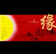 中秋节邀请函图片