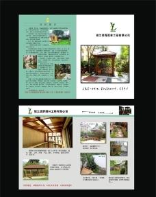 绿化单页图片