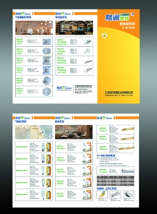 格润莱特节能灯产品手册图片