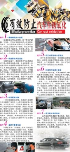 汽车氧化宣传册图片