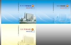 财政局封面图片