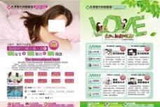 医疗杂志彩页图片