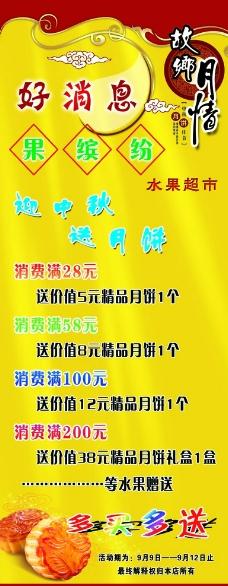 中秋节展架图片