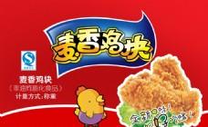 香鸡块海报