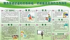 企业文化背景板图片