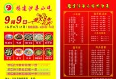 福建沙县小吃开业宣传页图片