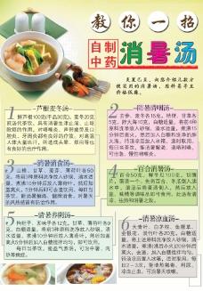 消暑汤杂志宣传杂志图片