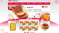 唯美创意食品网站首页图片