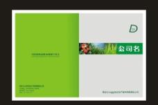 农资封面图片