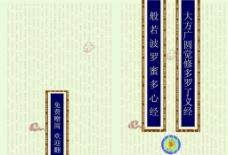 佛教封面图片