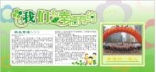 衡阳市实验二小 版报图片