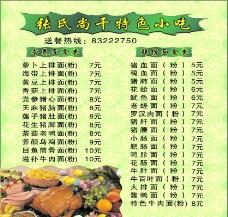 小吃店菜单图片