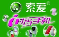 索爱手机广告图片
