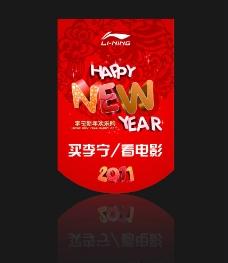 李宁新年欢乐购图片