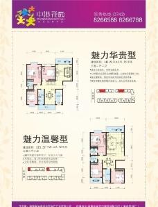 中港花园置业计划表图片