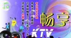 畅享KTV图片